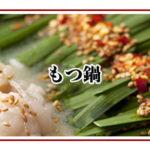 "<span class=""title"">もつ鍋  /  Motsunabe  /  牛小肠火锅  /  곱창 전골</span>"